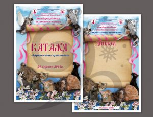 Diploma and Catalog for Cat Show