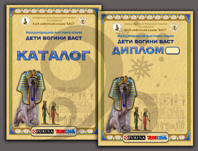 cat-show_2010