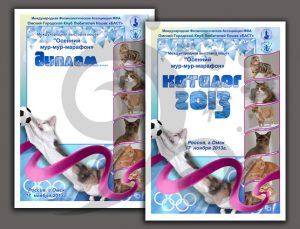 cat-show_2013_fall